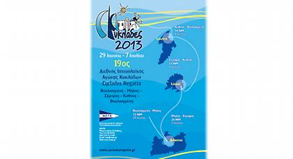 Αντίστροφη μέτρηση για την «Cyclades Regatta 2013»