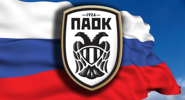 Μιλάνε… ρωσικά στον ΠΑΟΚ