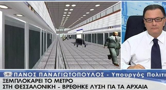 Ξεμπλοκάρει το Μετρό στη Θεσσαλονίκη