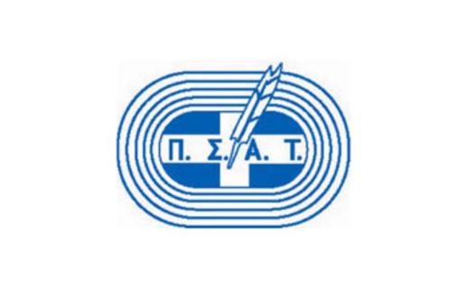 Καταγγελία ΠΣΑΤ για την προκήρυξη θέσεων της ΝΕΡΙΤ