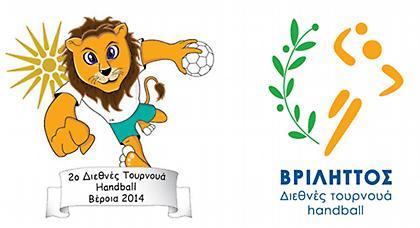 2ο Διεθνές Τουρνουά Χάντμπολ!