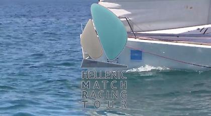 Το πρώτο «Hellenic Match Racing Tour» είναι γεγονός!