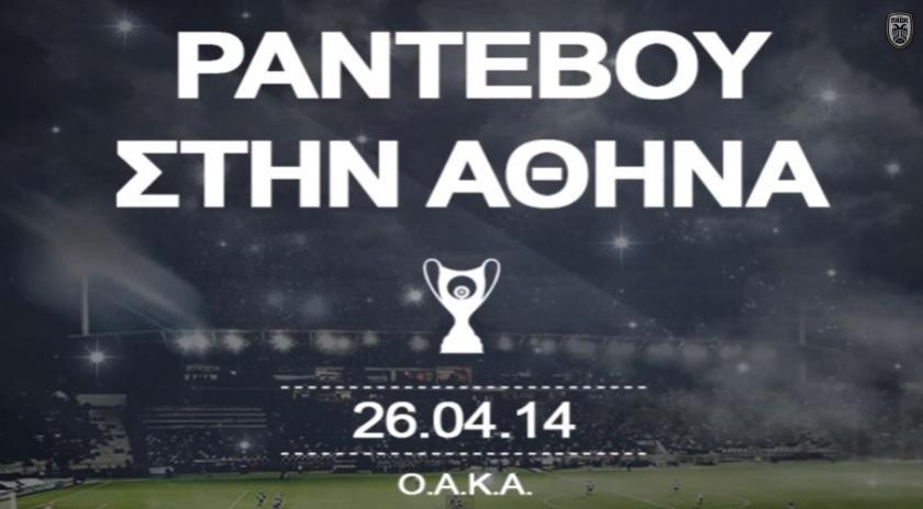 ΠΑΟΚ: «Αθήνα ερχόμαστε»