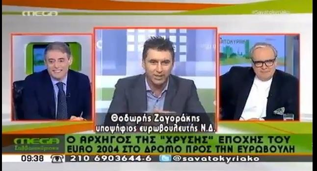 Η διόρθωση του Ζαγοράκη για το «ΜΠΑΟΚτσήδες» (video)
