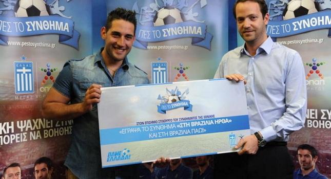 Το νέο σύνθημα της Εθνικής Ελλάδος «Στη Βραζιλία ήρθα» είναι γεγονός