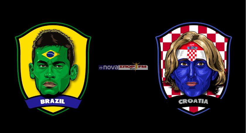 Βραζιλία – Κροατία… και καλή αρχή!