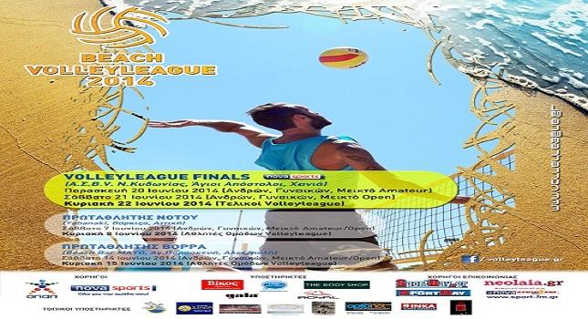 Πρεμιέρα για το Beach Volley League 2014 στα Χανιά (φώτο)