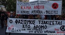 Ολοκληρώθηκε το αντιφασιστικό συλλαλητήριο