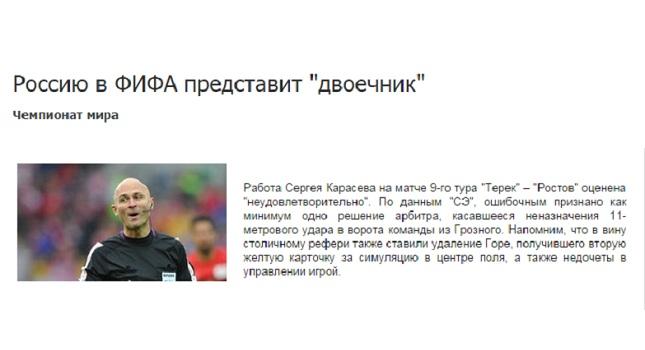 «Κράζουν» και στη Ρωσία τον διαιτητή του Μάλμε-Ολυμπιακός