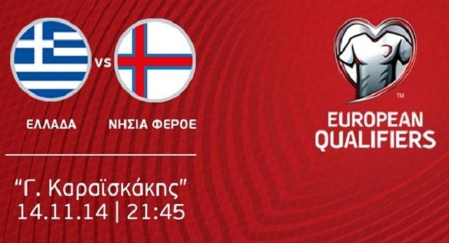 Ενημέρωση της ΕΠΟ για το σημερινό ματς της Εθνικής
