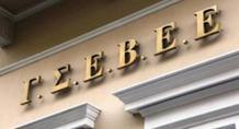 «Βοήθεια» της ΓΣΕΒΕΕ σε 400 μικρές επιχειρήσεις