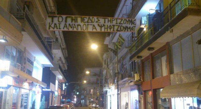 Απαγόρευσαν σε ΑΕΚτζήδες να πάνε στον Τσίπρα