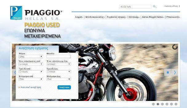 Μεταχειρισμένα Piaggio στο Διαδίκτυο
