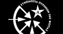 Οι κατ' επάγγελμα «αρραβωνιαστικιές» των Πυρήνων της Φωτιάς