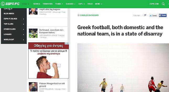 ESPN: «Χαοτική η κατάσταση στο ελληνικό ποδόσφαιρο»!
