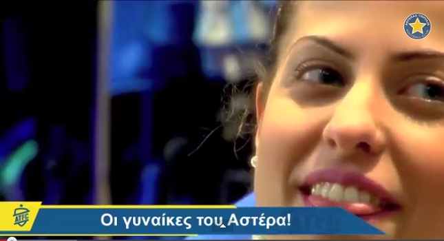 Οι γυναίκες του Αστέρα Τρίπολης! (video)