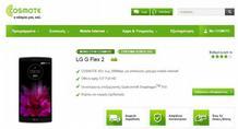 Το LG G Flex 2 στην Ελλάδα, πρώτα από την COSMOTE