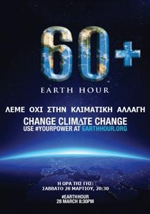Ο Διεθνής Αερολιμένας Αθηνών συμμετέχει και φέτος στην «Ώρα της Γης»