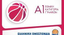 Την Τετάρτη τα ημιτελικά στην Α1 μπάσκετ γυναικών