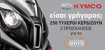 Κερδίστε προσκλήσεις για το Scooter Μoto Festival