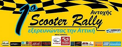 1o Scooter Rally Αντοχής