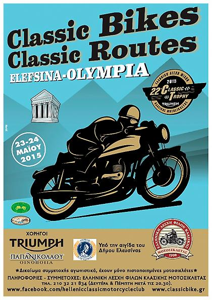 22ο Classic Trophy - Classic Bikes on classic routes