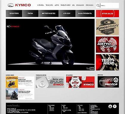 Νέος ιστότοπος Kymco Greece