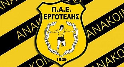 Μάλλον… Football League