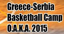 Greece-Serbia Basketball Camp στο ΟΑΚΑ