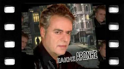 «Φεγγαρολούλουδα» - Σάκης Αρώνης