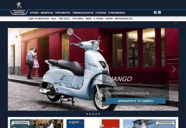 Νέα ιστοσελίδα Peugeot Scooters για το ελληνικό κοινό