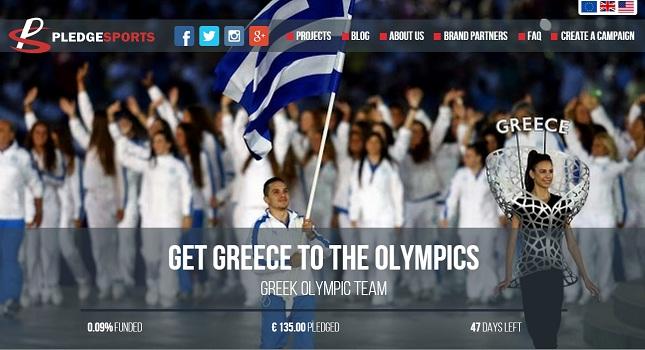 Έρανος για να πάει η Ελλάδα στους Ολυμπιακούς του Ρίο!