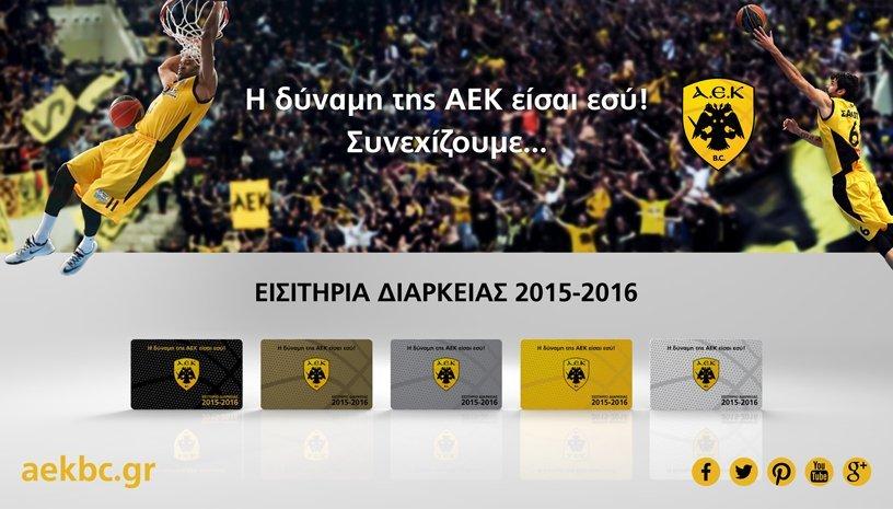 Διαγωνισμός για 2 Εισιτήρια Διαρκείας ΚΑΕ ΑΕΚ 2015-16