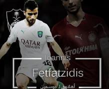 Ανακοίνωσε Φετφατζίδη η Αλ Αχλί!