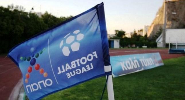 Αναβλήθηκε η κλήρωση της Football League