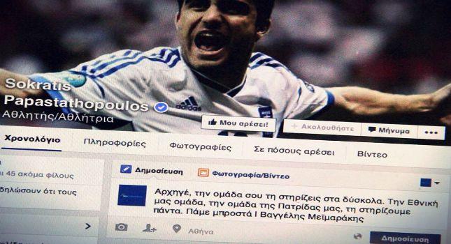 Διαδικτυακή στήριξη Μεϊμαράκη σε Παπασταθόπουλο (pic)
