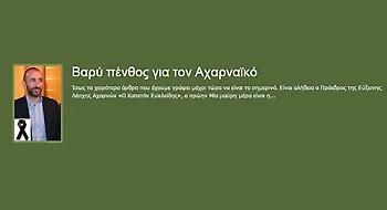 ΠΑΕ Αχαρναϊκός: Θα είναι στην σκέψη όλων μας