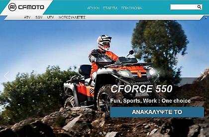 Νέα ελληνική ιστοσελίδα CFMOTO