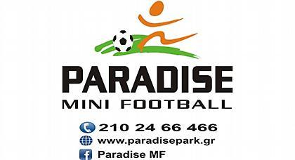 Διαγωνισμός Paradise Mini Football