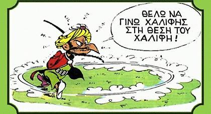 Ο «Ιζνογκούντ» που θα καθαρίσει το ποδόσφαιρο…