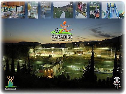 Οι νικητές του διαγωνισμού Paradise mini football