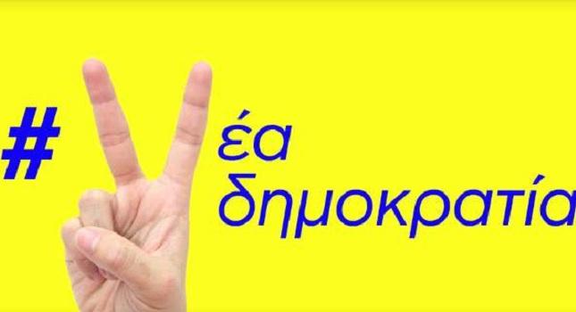Το σποτ του Βαγγέλη Μεϊμαράκη-Γιατί διάλεξε το γράμμα «V» (video)