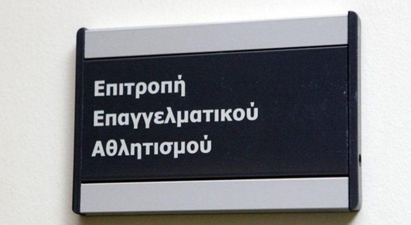 Νέα έρευνα σε Αχαρναϊκό, Καλλιθέα, Παναιγιάλειο για χειραγώγηση αγώνων