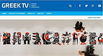 Χαρισματικοί Ελληνες αναδεικνύονται από τη συνεργασία GreekTV.com και LoveGreece.com