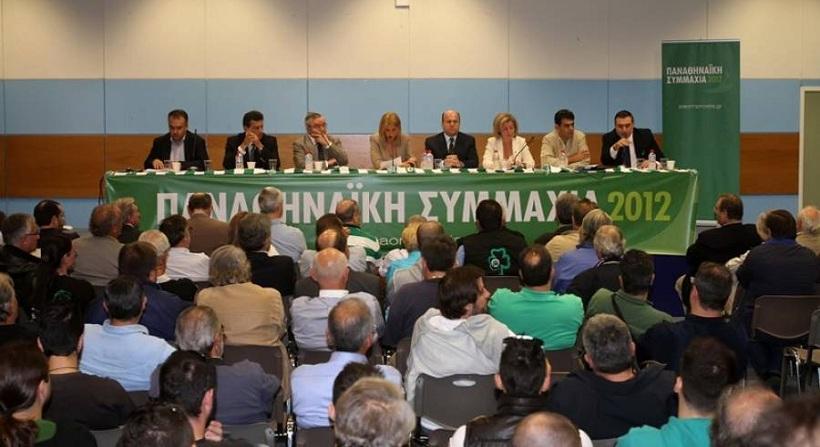 Γενική Συνέλευση της «Συμμαχίας» στις 12 Δεκεμβρίου