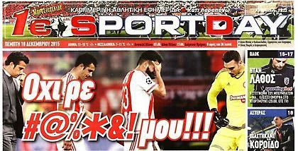ΑΠΟΚΑΛΥΨΗ: Καταλάβαμε τι εννοεί στο πρωτοσέλιδο της η Sportday!