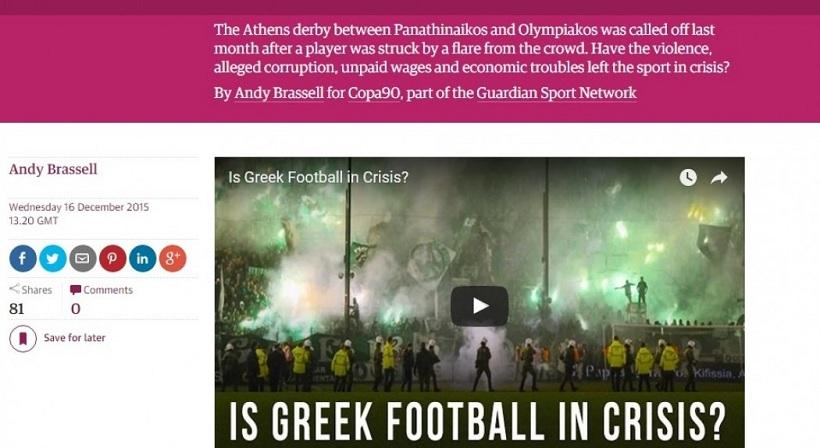 O Guardian στην Αθήνα για το ντέρμπι: «Είδαμε τη βία, μας είπαν πως ο Ολυμπιακός έχει προστασία»