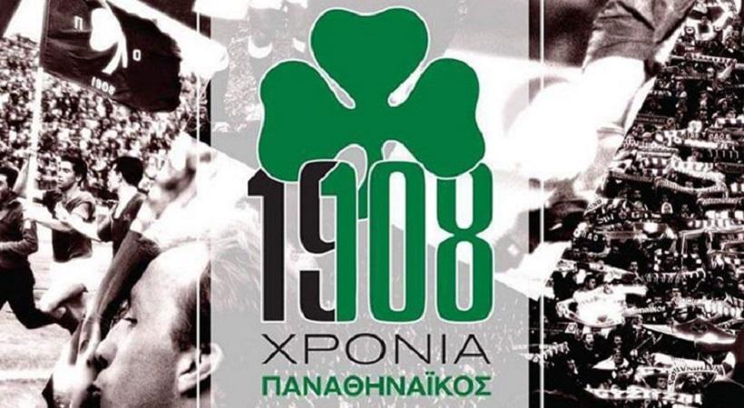 Το ευρηματικό logo για τα γενέθλια του Παναθηναϊκού (pic)