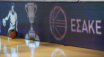 Ανακοίνωσε το νέο πρόγραμμα ο ΕΣΑΚΕ