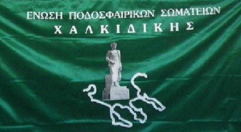Πρόταση μομφής στην ΕΠΣ Χαλκιδικής!